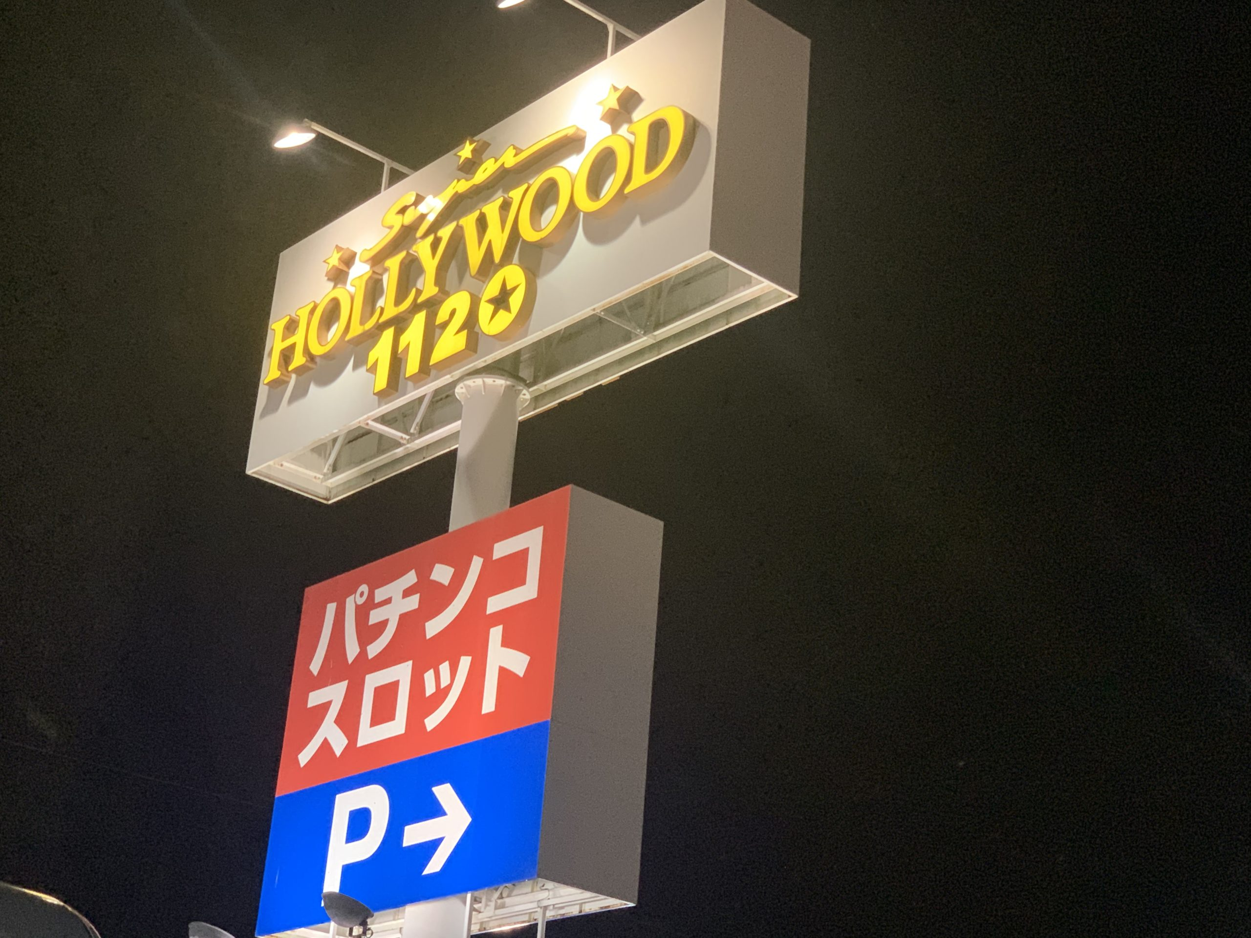 1120 ハリウッド